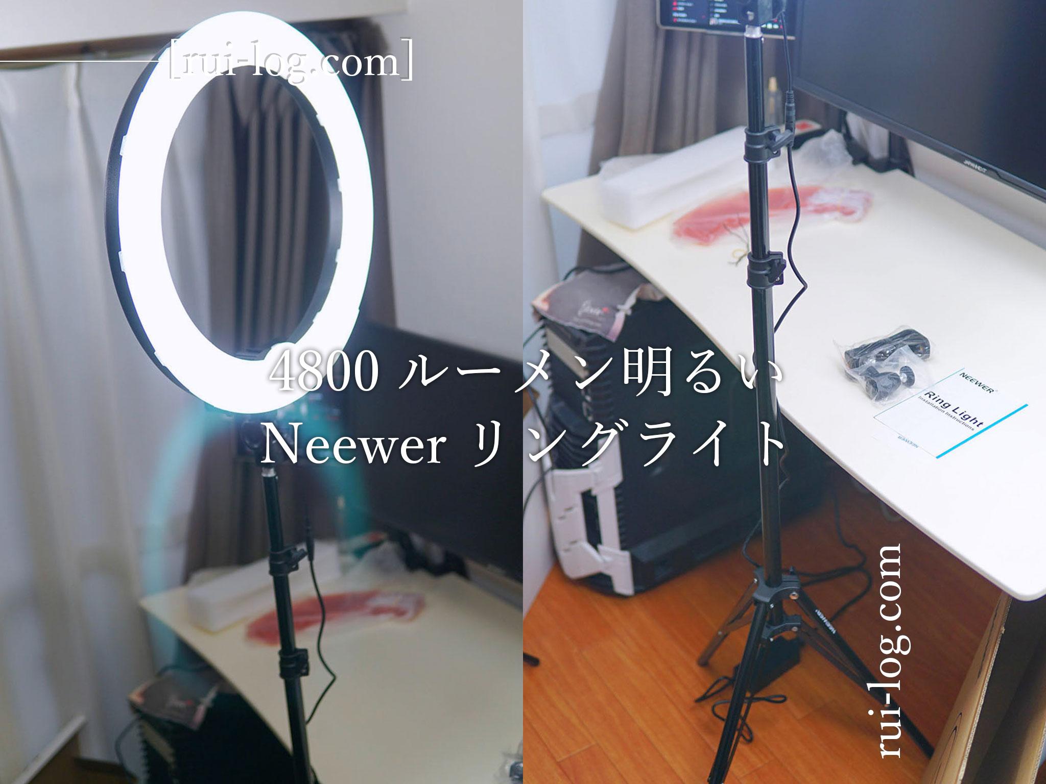 """Neewer LEDリングライトRL-18""""LEDをルイログが購入レビュー"""