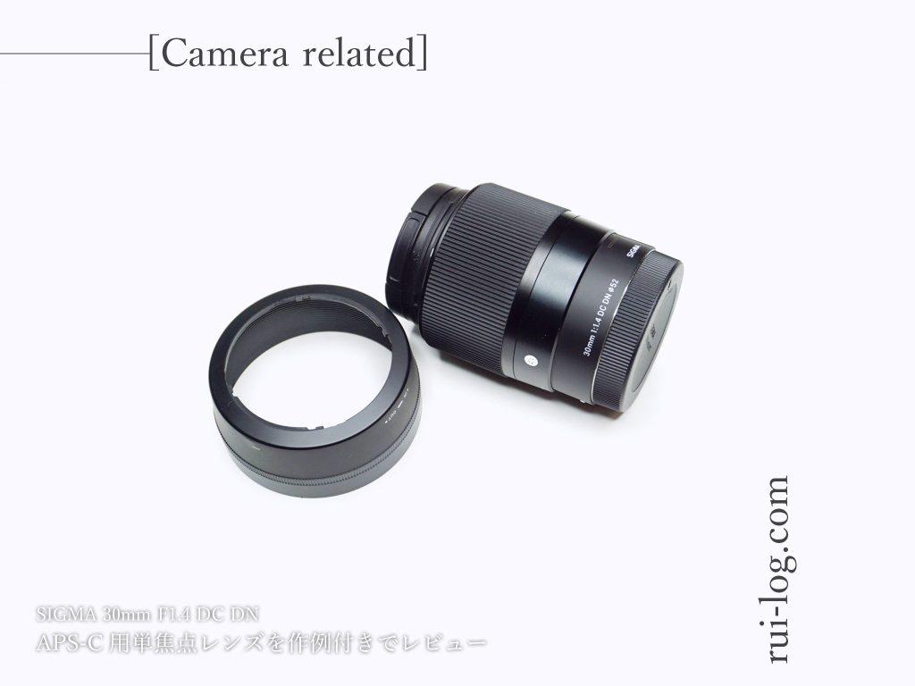 SIGMA 30mm F1.4 DC DN単焦点レンズをルイログがレビュー