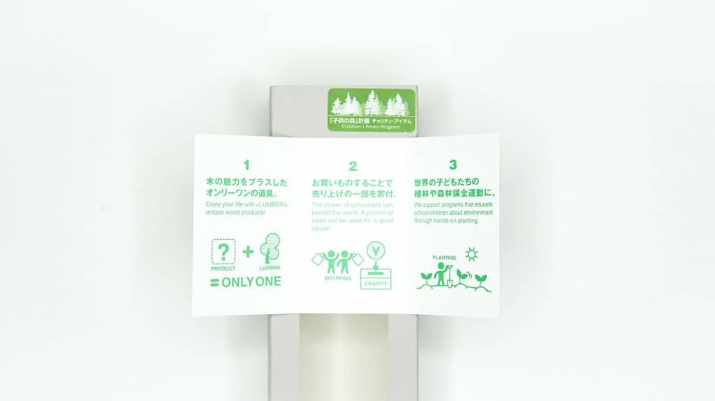Hacoaの子供の森計画活動用紙