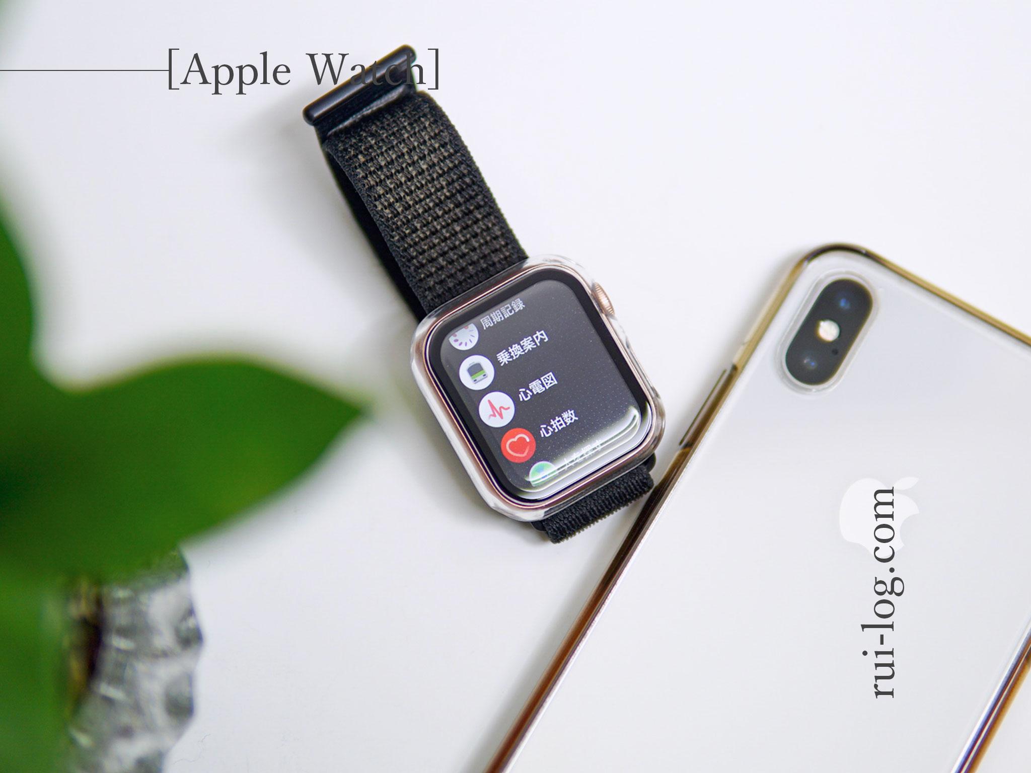 Apple Watch心電図機能アプリの使い方と設定方法をルイログが紹介