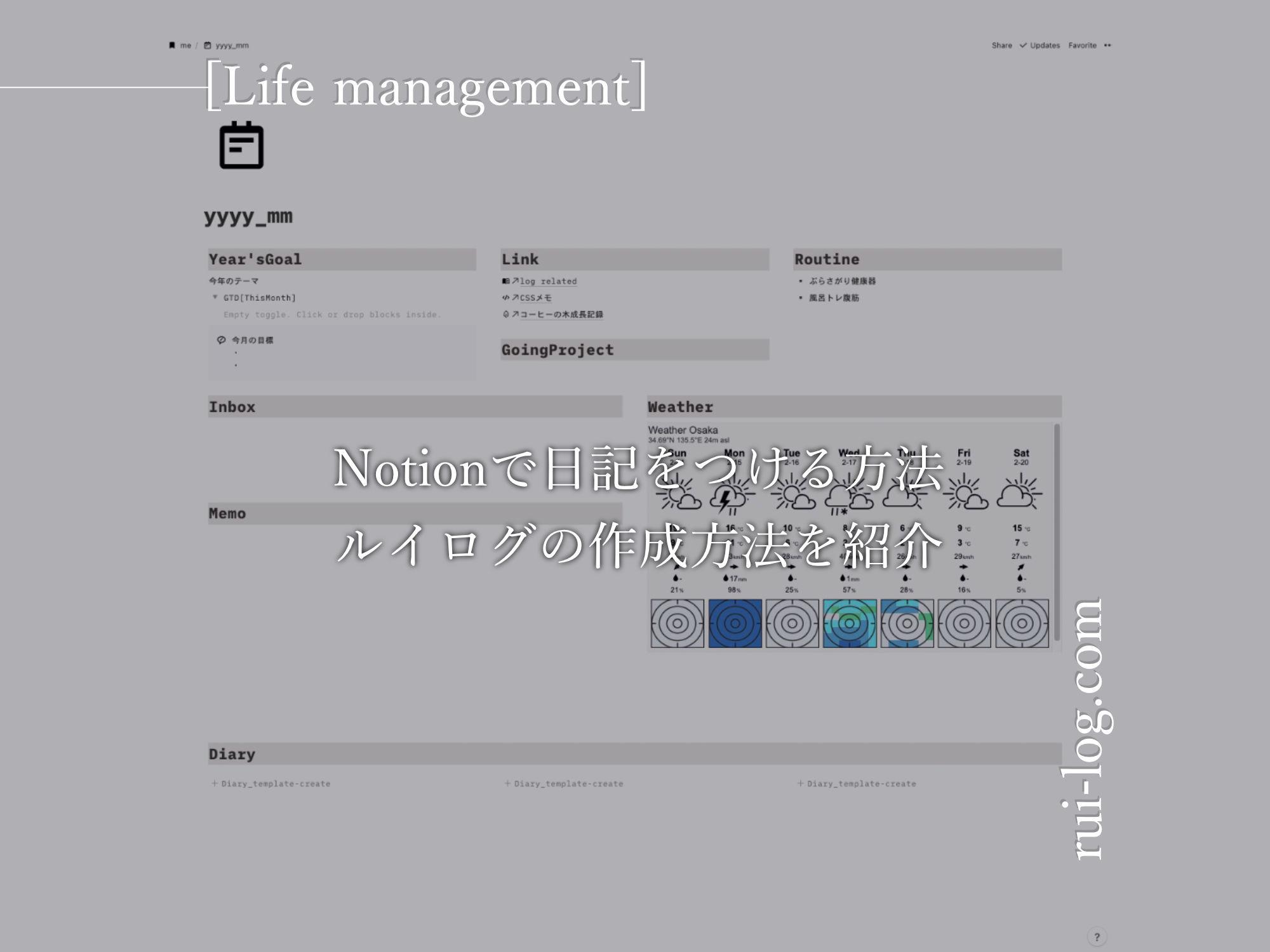 Notionで日記をつける方法。ルイログの作成方法を紹介。
