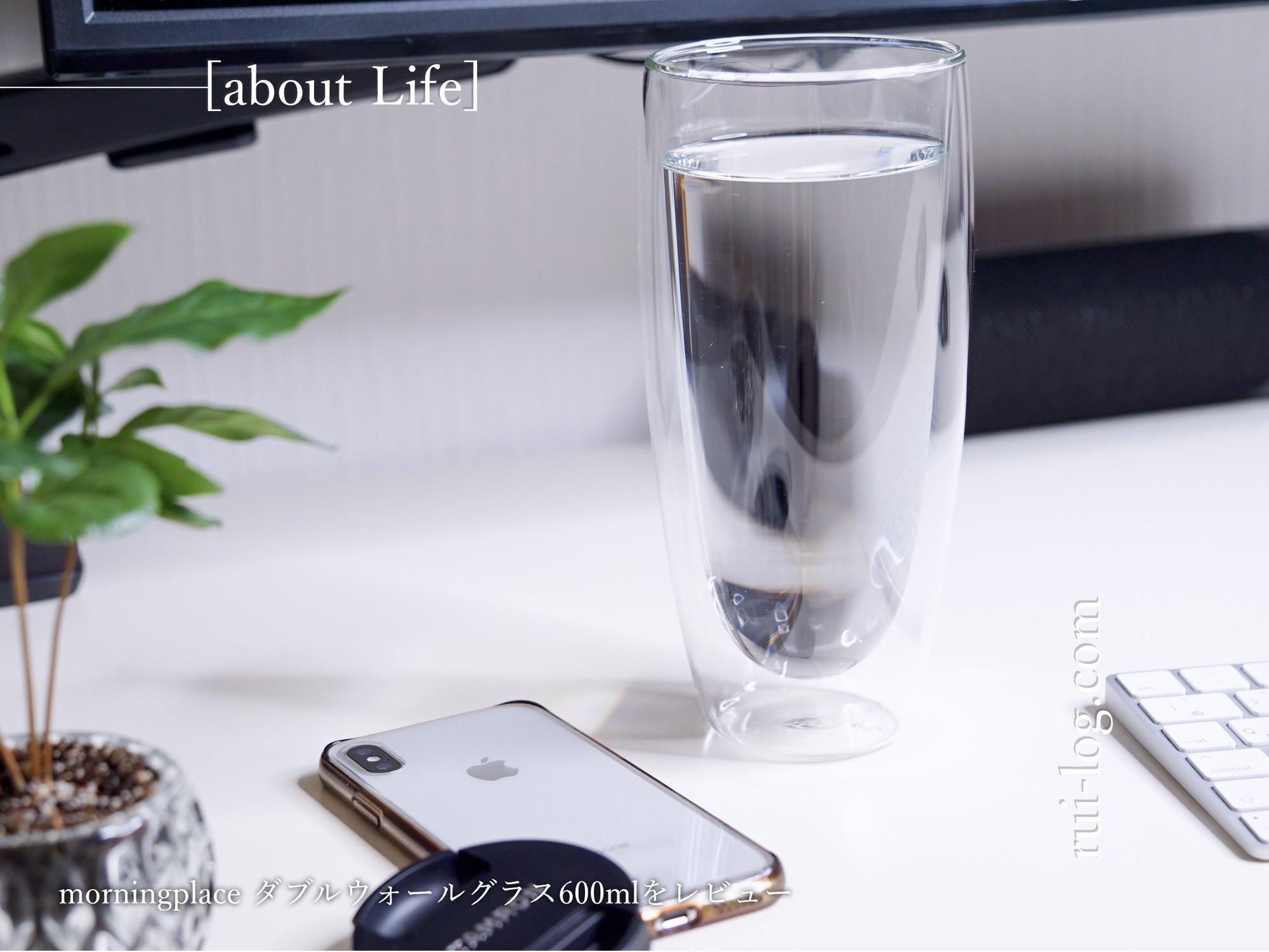 600mlの大容量ダブルウォールグラス(morningplace)をルイログがレビュー