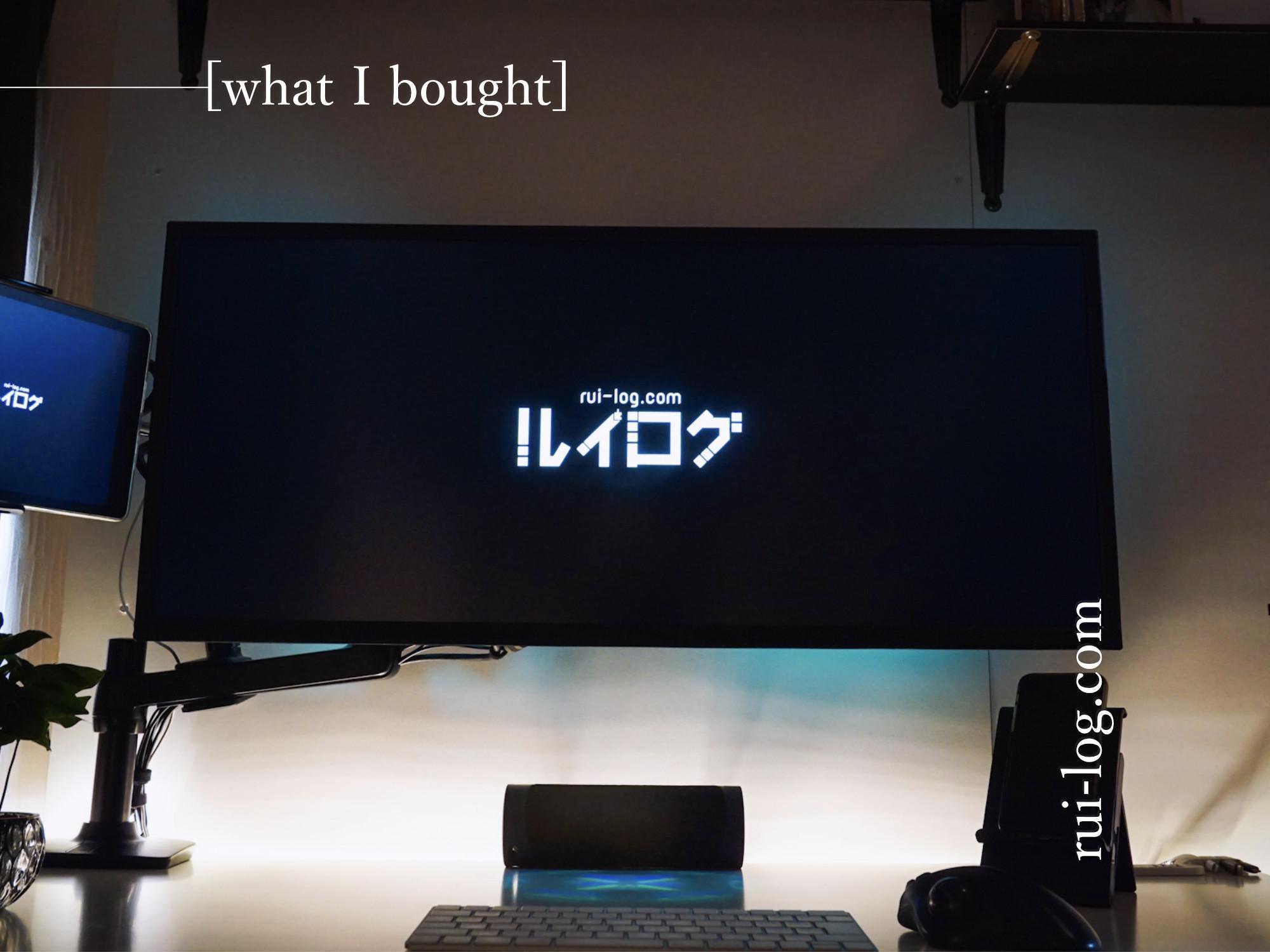 2021年3月にルイログが買ったモノ、読んだモノ