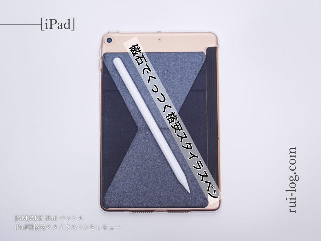 iPad用格安スタイラスペン(JAMJAKE)をルイログがレビュー