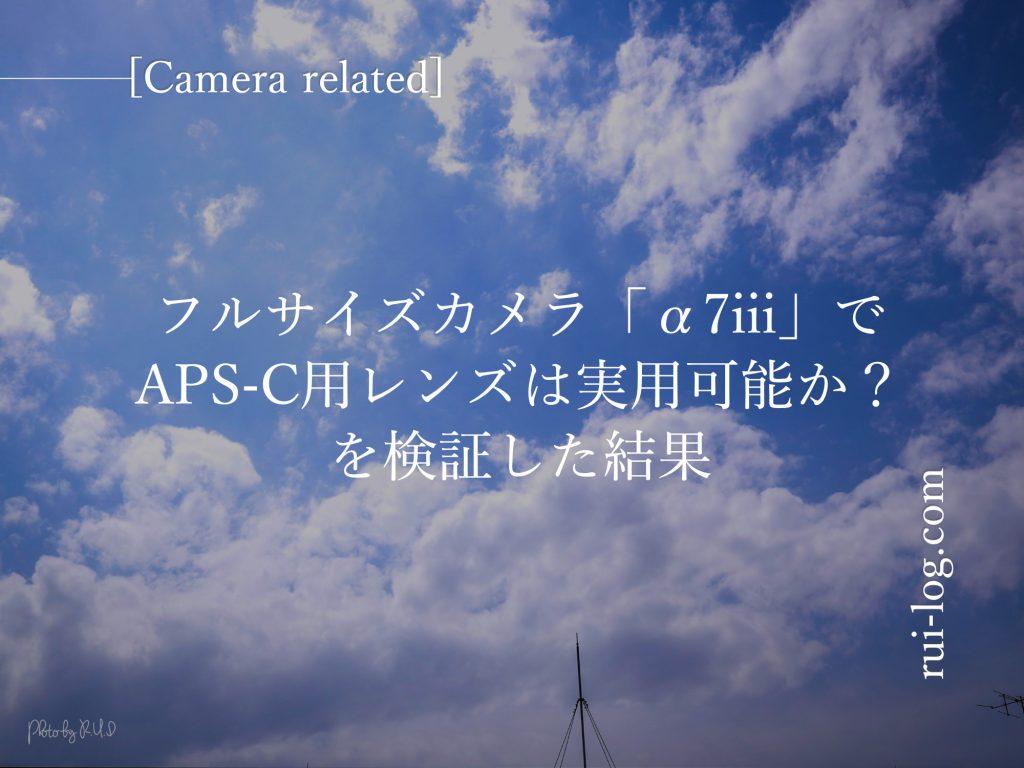 フルサイズミラーレス一眼カメラα7iiiでAPS-C用レンズは実用可能か?をルイログが検証