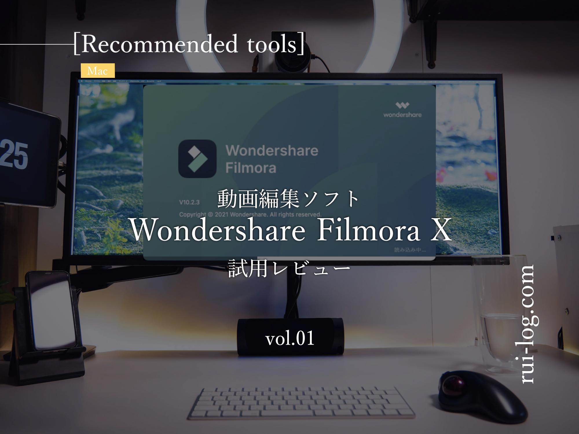 動画編集ソフトWondershare Filmore X Mac版をルイログがレビュー
