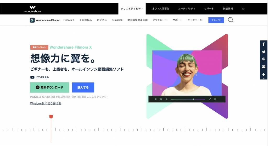 動画編集ソフトWondershare Filmore X Mac版公式サイトスクリーンショット