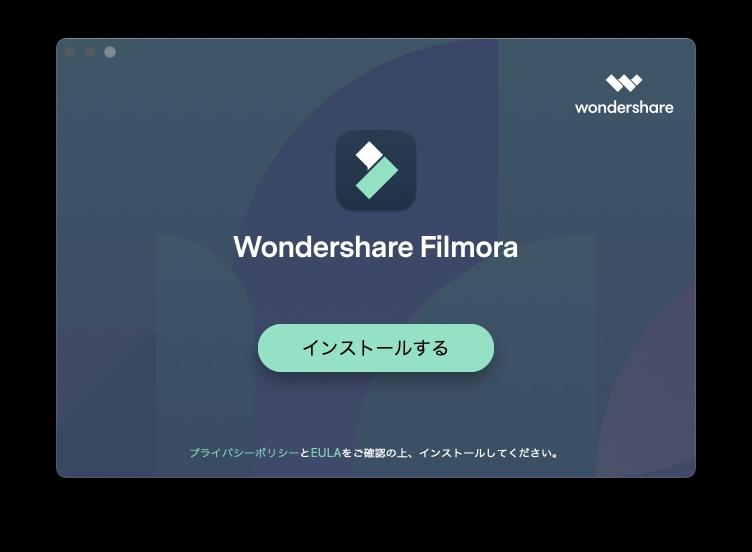 動画編集ソフトWondershare Filmore X Mac版をインストール