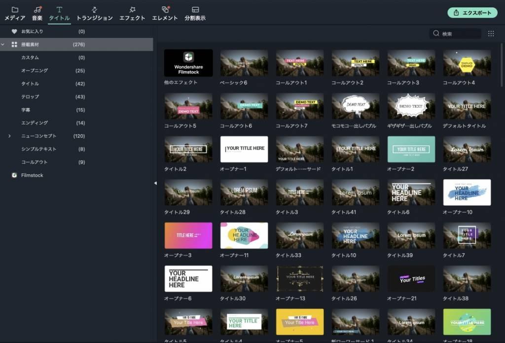 動画編集ソフトWondershare Filmore X Mac版の画面