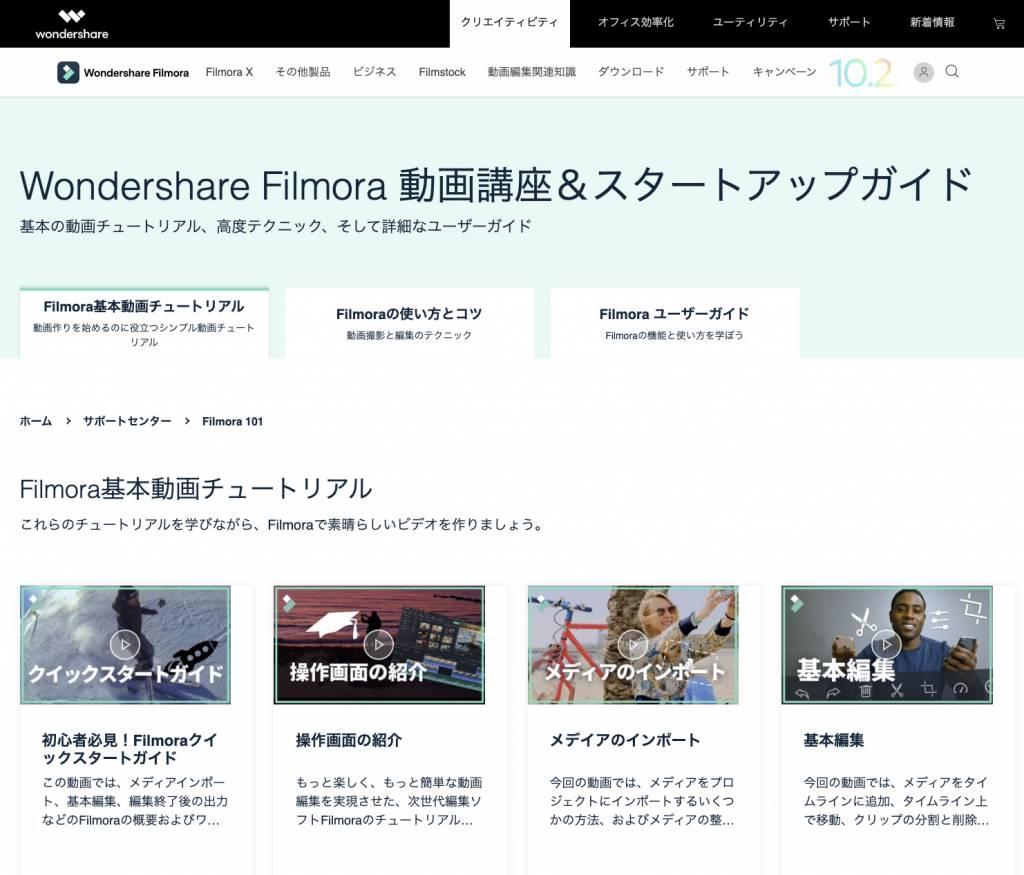 動画編集ソフトWondershare Filmore X Mac版のスタートアップガイドサイト