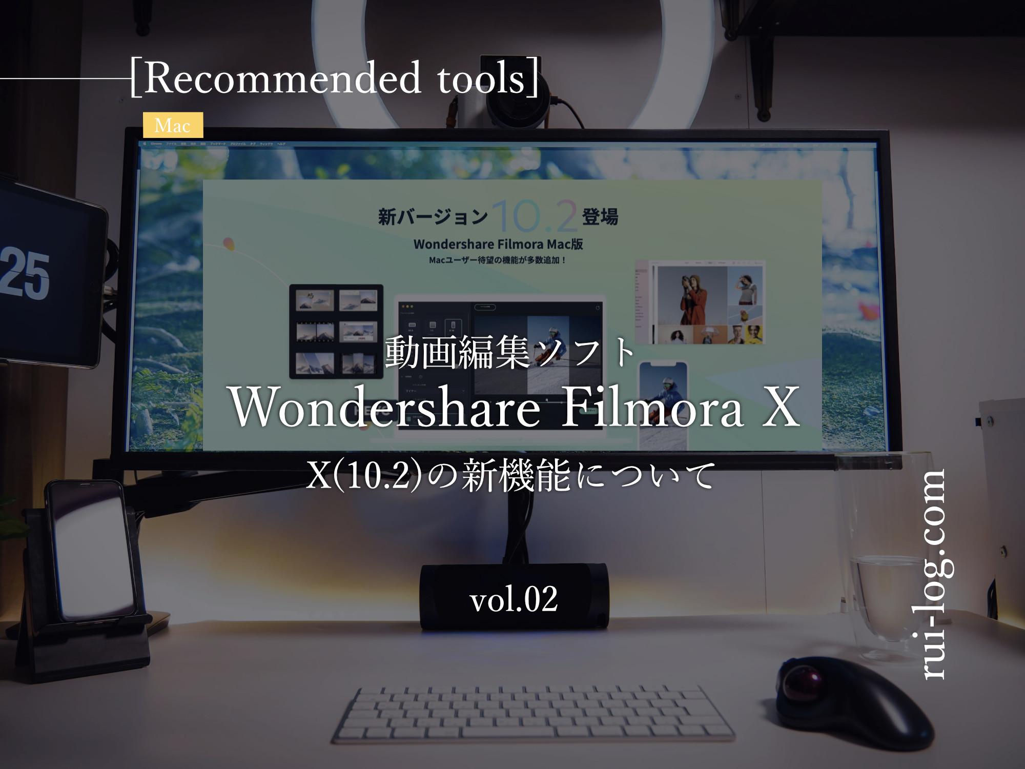 動画編集ソフトWondershare Filmore X(10.2) Mac版の新機能について