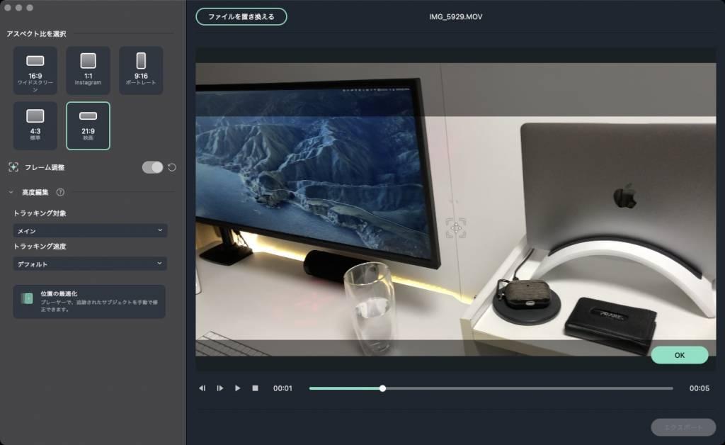 動画編集ソフトWondershare Filmore X Mac版のオートリフレーム