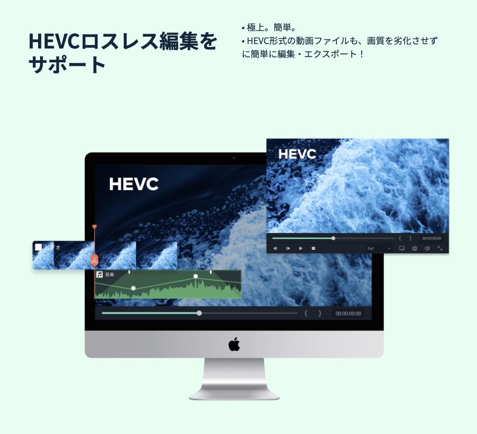 動画編集ソフトWondershare Filmore X Mac版のHEVCロスレス編集サポート