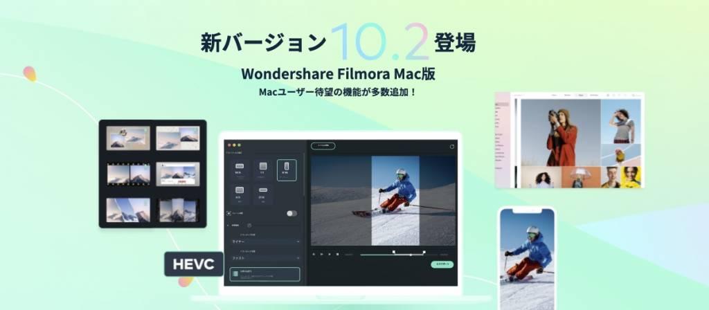 動画編集ソフトWondershare Filmore X Mac版のバージョン10.2