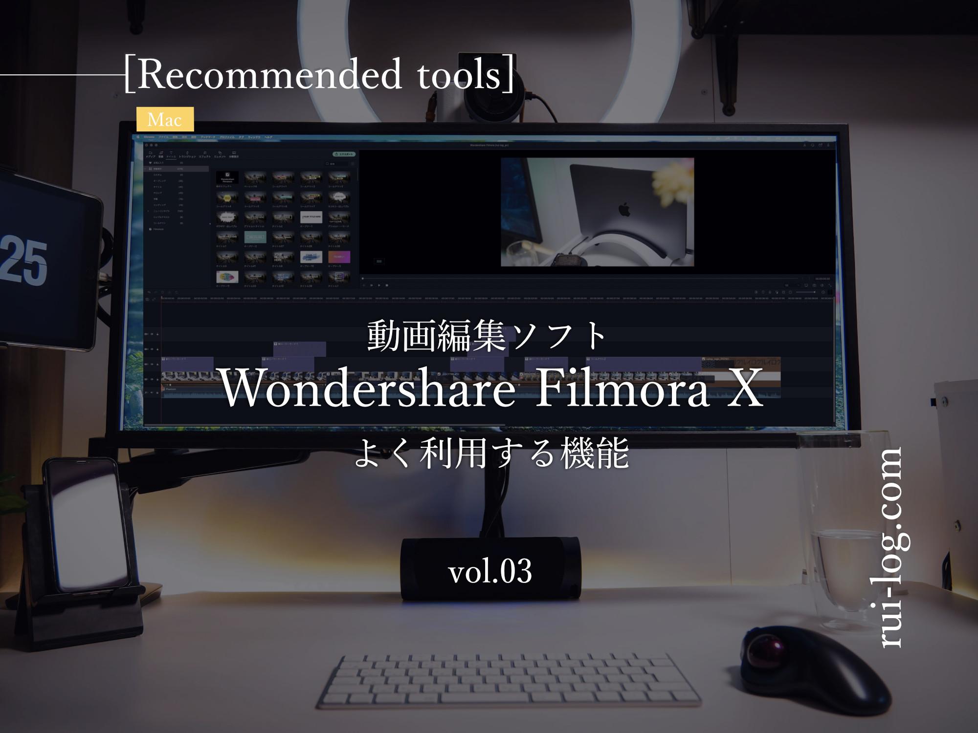 動画編集ソフトWondershare Filmore X Mac版でよく利用する機能をルイログが紹介
