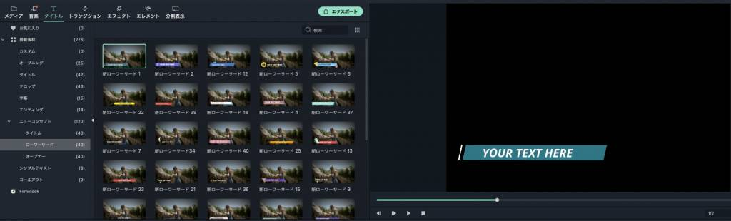 動画編集ソフトWondershare Filmore X Mac版で動画編集