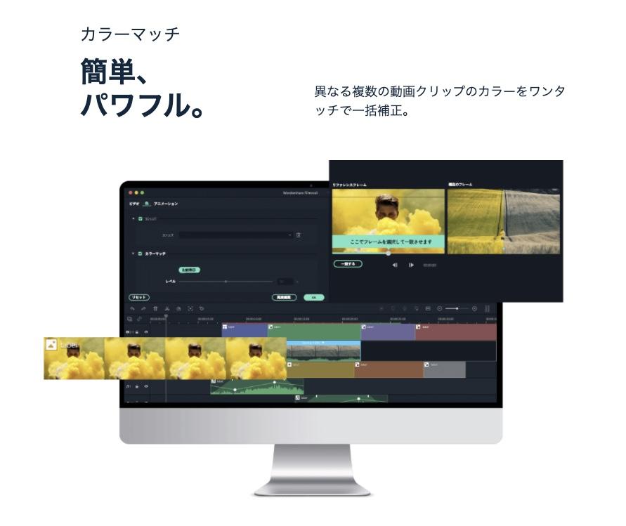 動画編集ソフトWondershare Filmore X Mac版のカラーマッチ