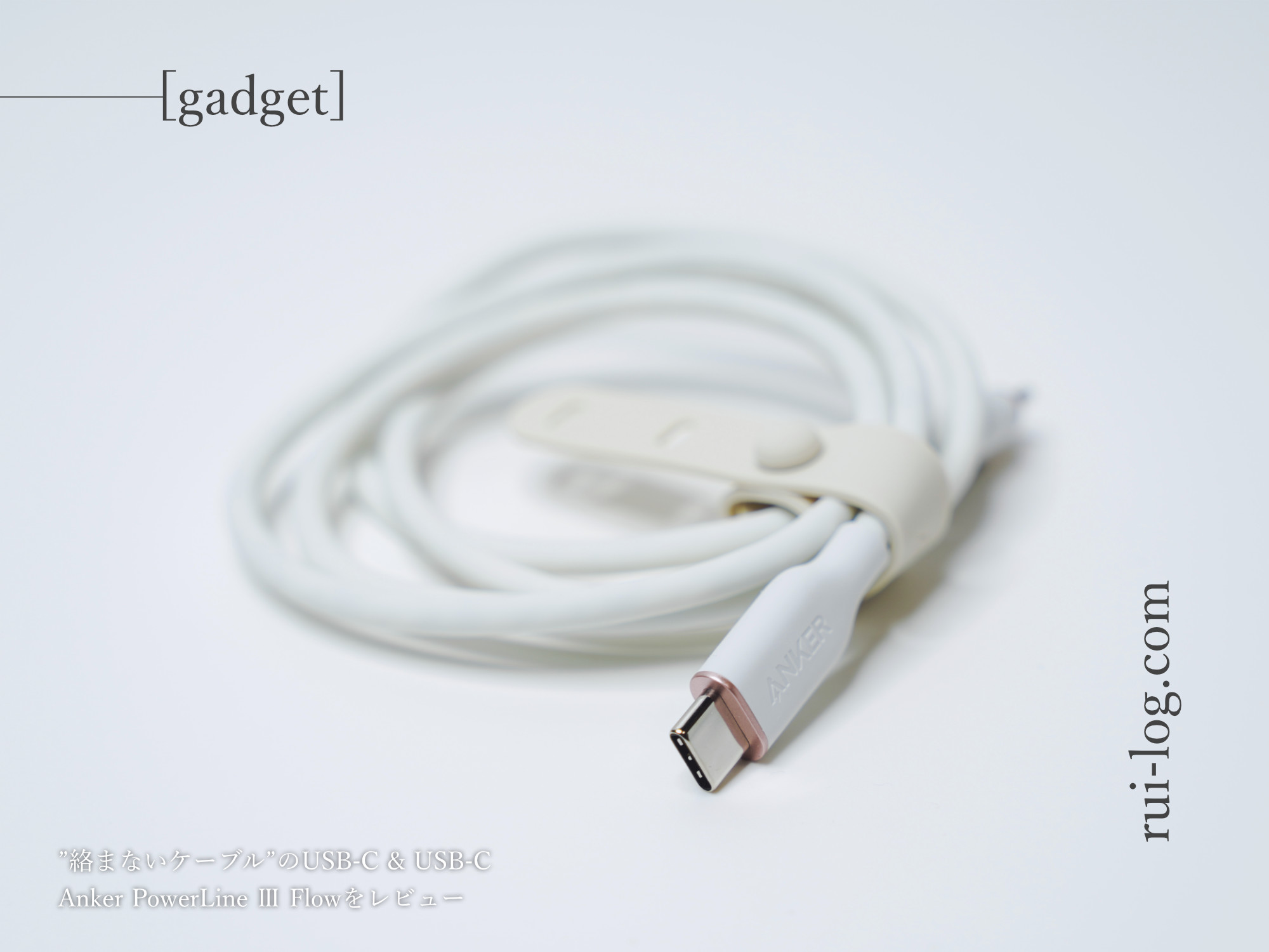 絡まないケーブルAnker PowerLine Ⅲ Flow USB-C & USB-Cをルイログがレビュー