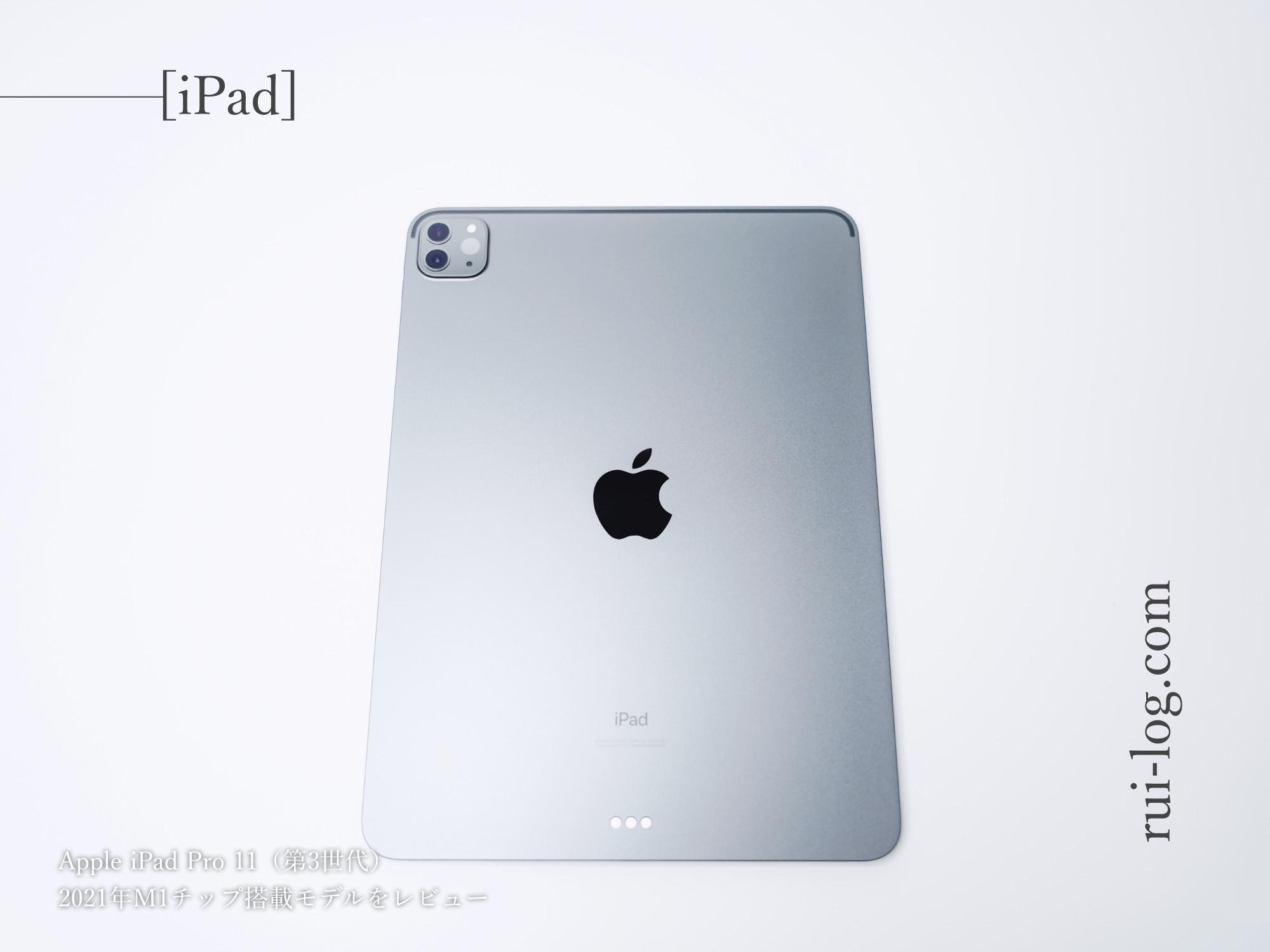 Apple iPadPro11(第3世代)M1をルイログがレビュー