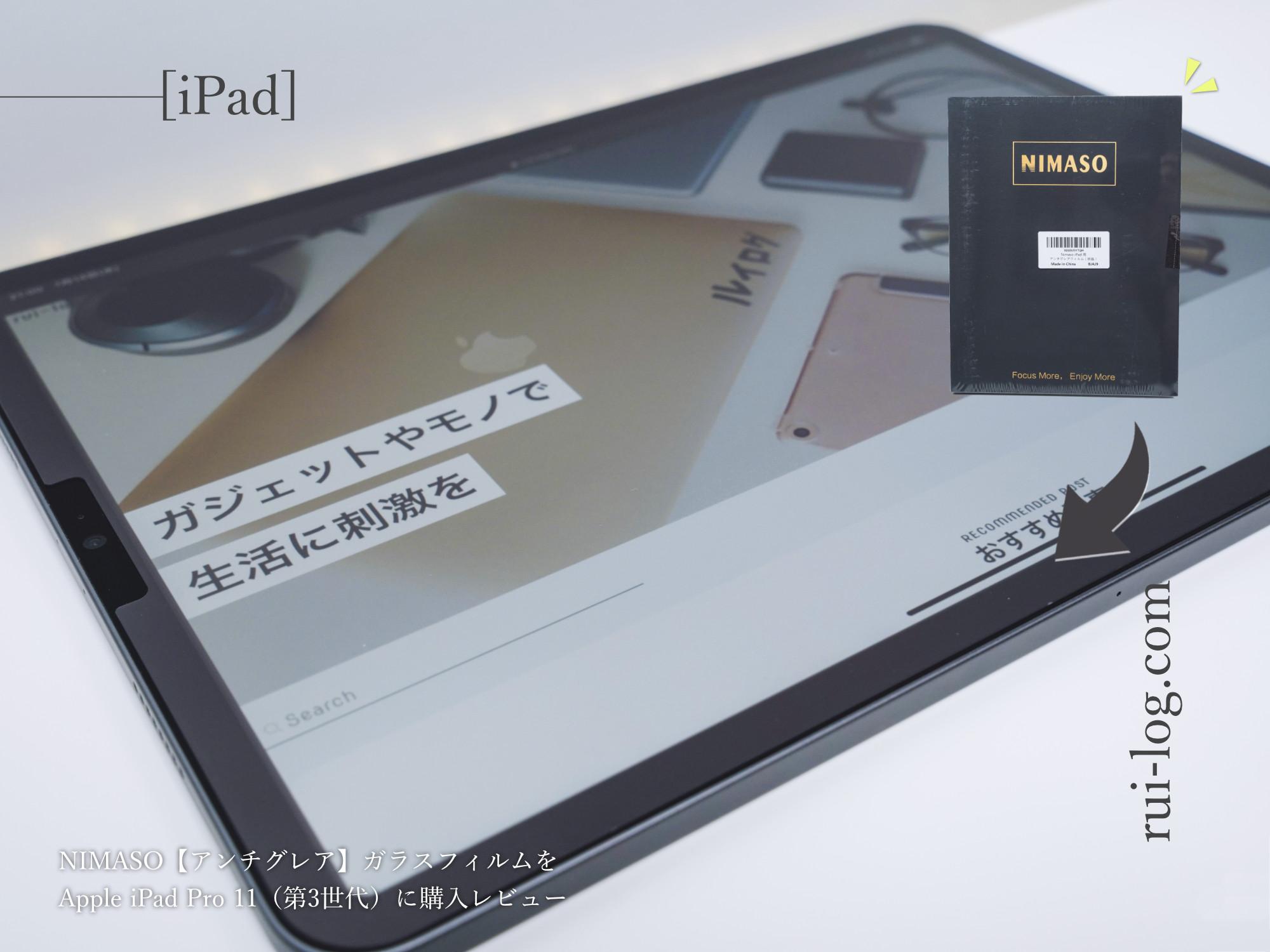 """iPadPro11(第3世代)で使うNIMASO""""アンチグレア""""ガラスフィルムをルイログがレビュー"""