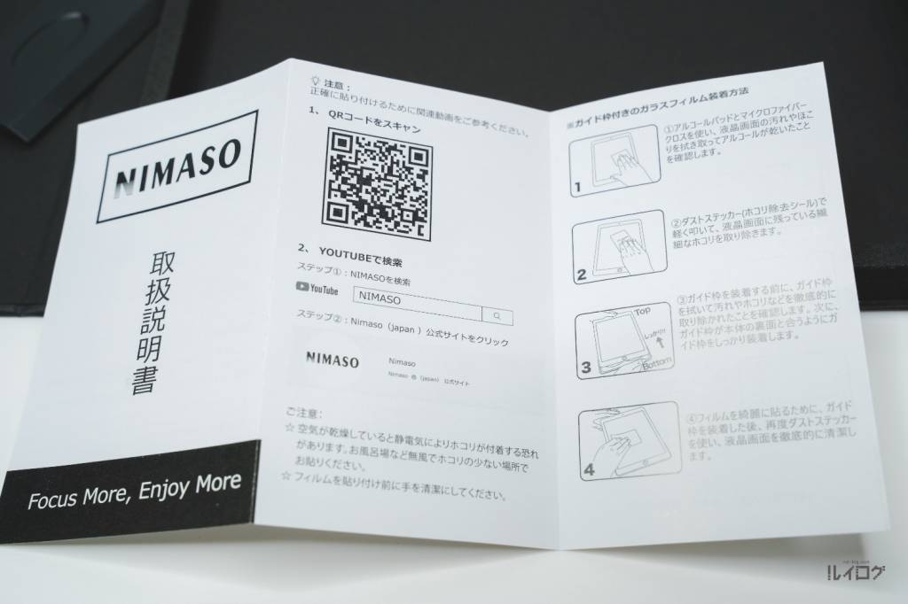 "NIMASO""アンチグレア""ガラスフィルムの説明書は日本語"