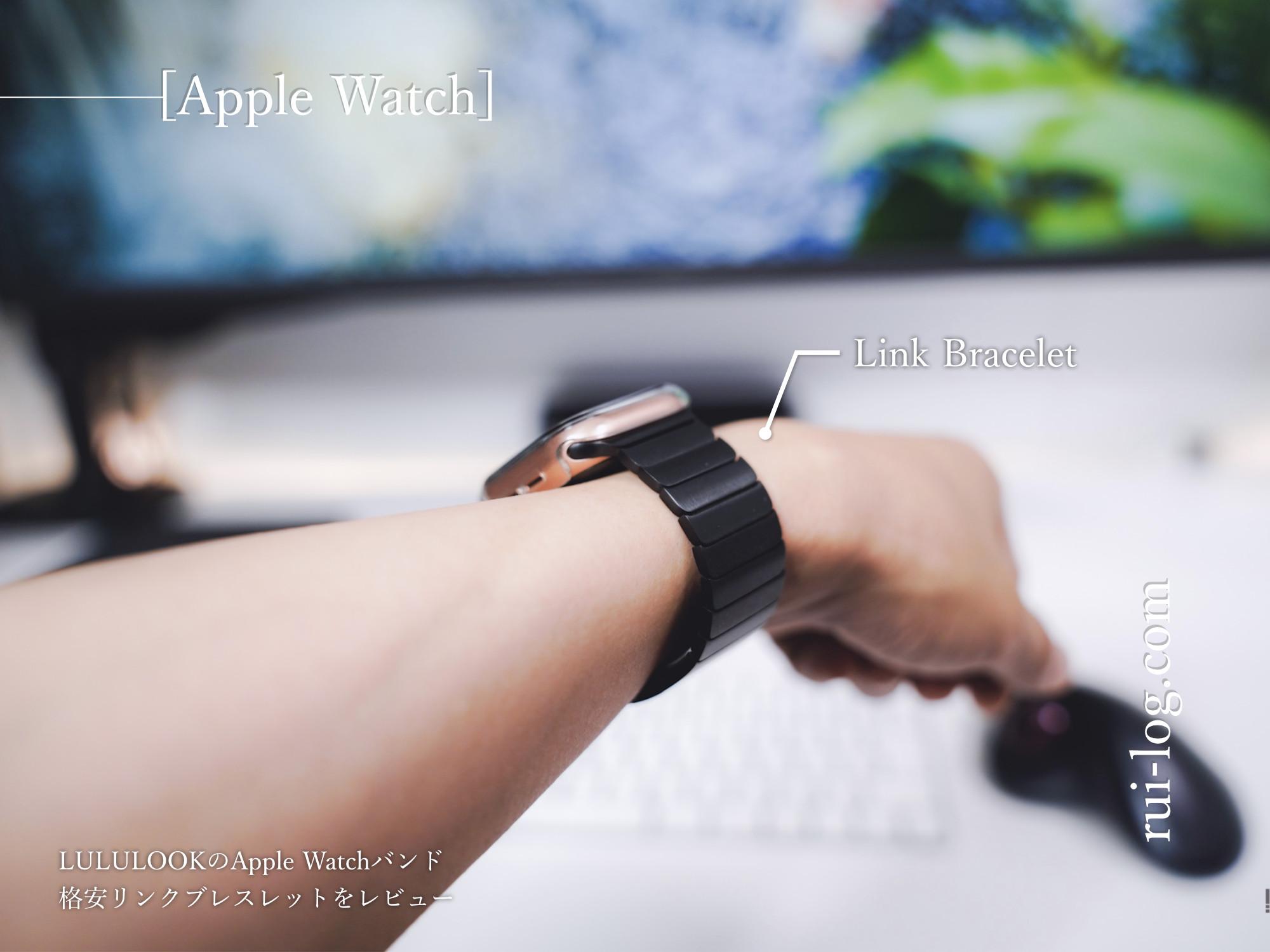 LULULOOKのApple Watchバンド格安リンクブレスレットをルイログがレビュー