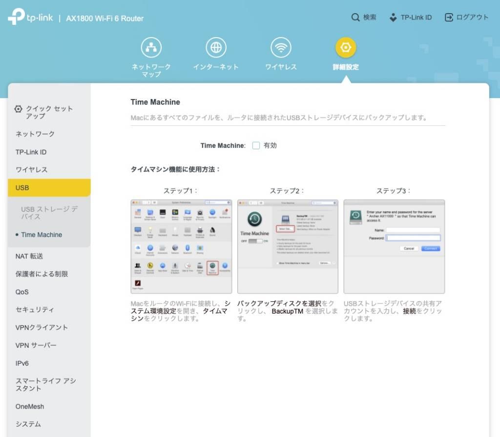 Wi-Fi6ルーターArcherAX20の設定画面