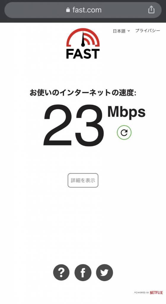 iPhoneXのWi-Fi速度【交換前】