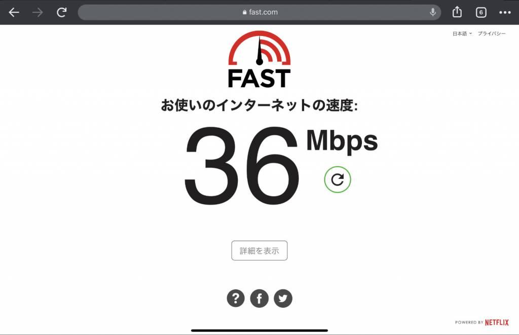 iPadProのWi-Fi速度【交換前】