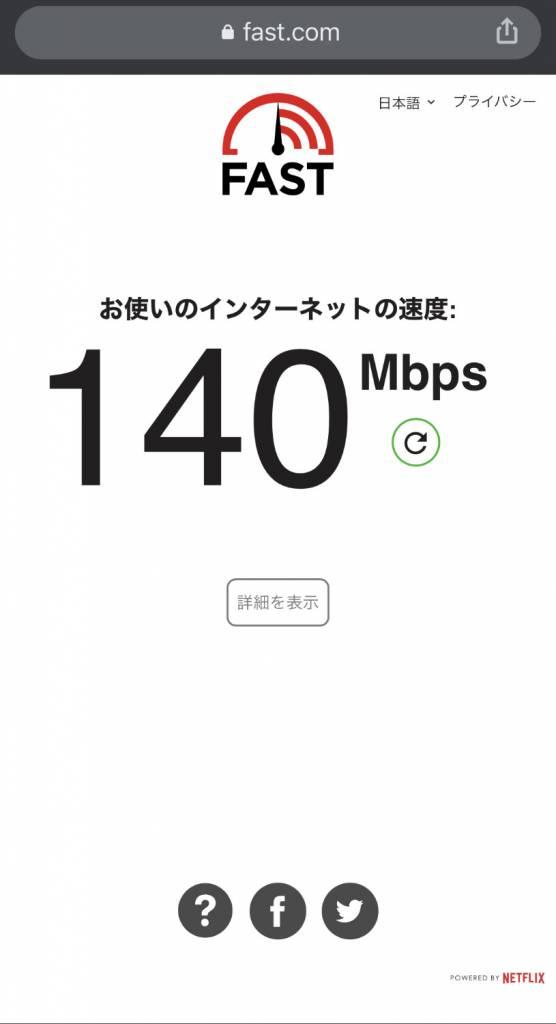 iPhoneXのWi-Fi速度【Archer AX20】