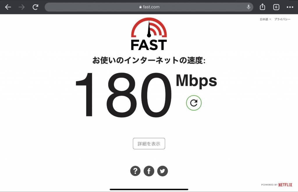iPadProのWi-Fi速度【Archer AX20】