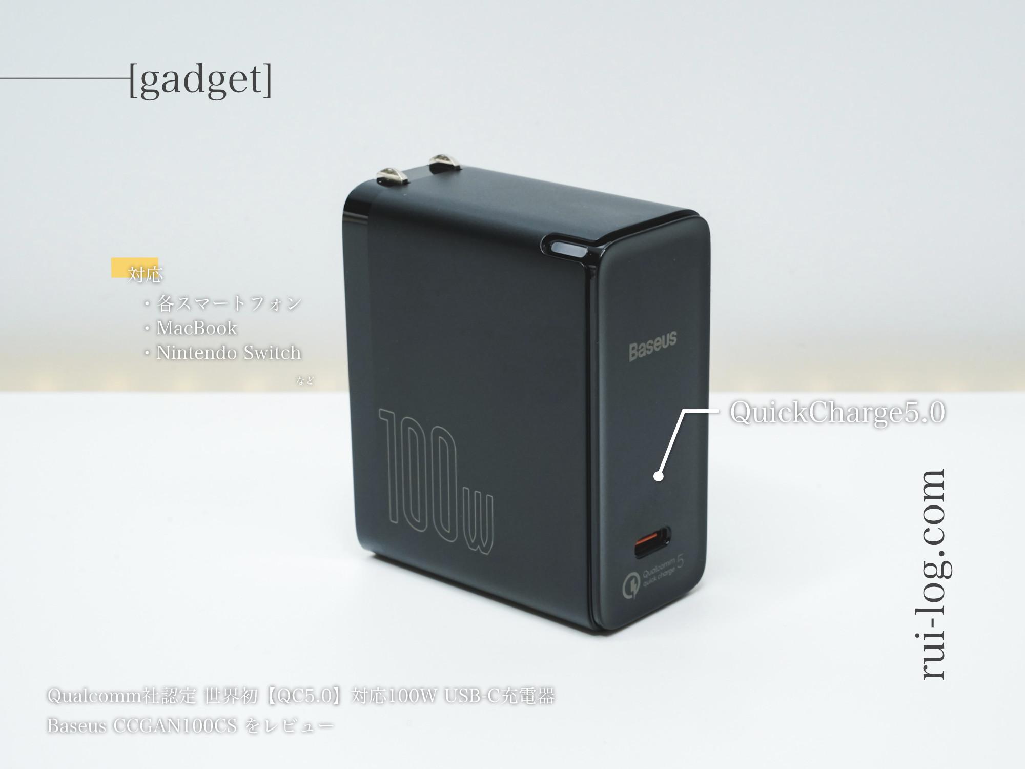 QC5.0搭載充電器BaseusCCGAN100CSをルイログがレビュー