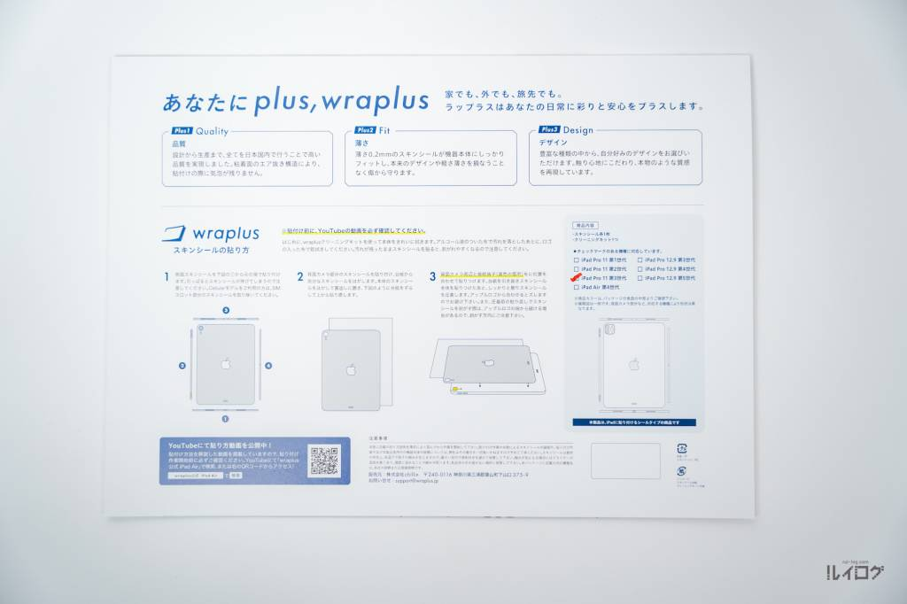 iPadPro11用wraplusスキンシールパッケージ裏面