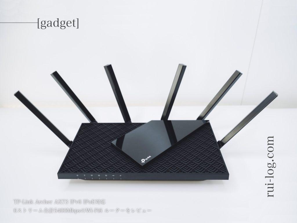 Wi-Fi6ルーターTP-Link Archer AX20をルイログがレビュー