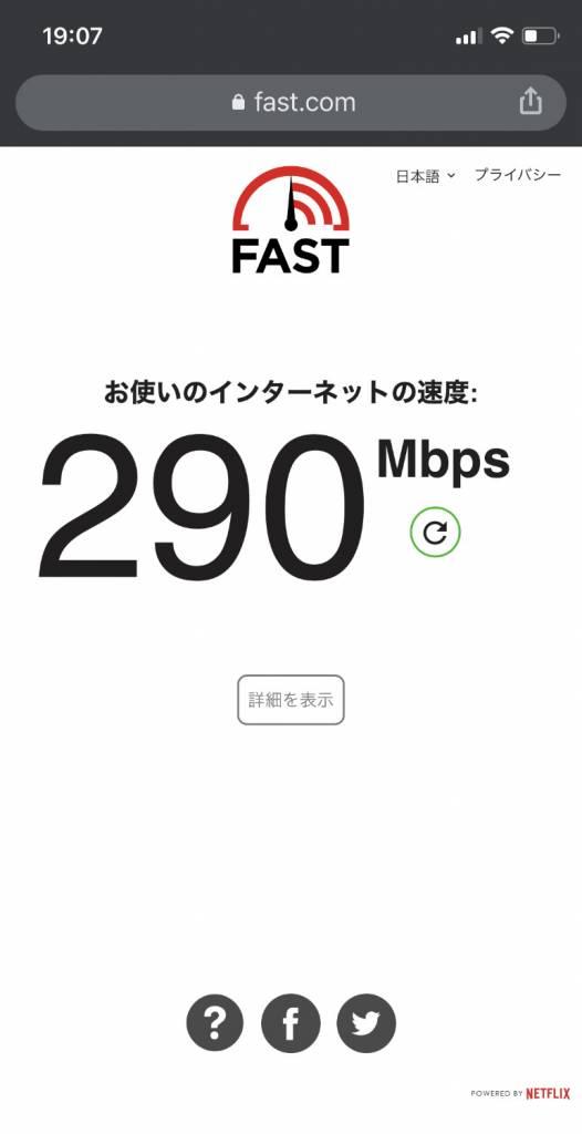 Wi-Fi6ルーターTP-Link Archer AX20の実測:iPhoneX