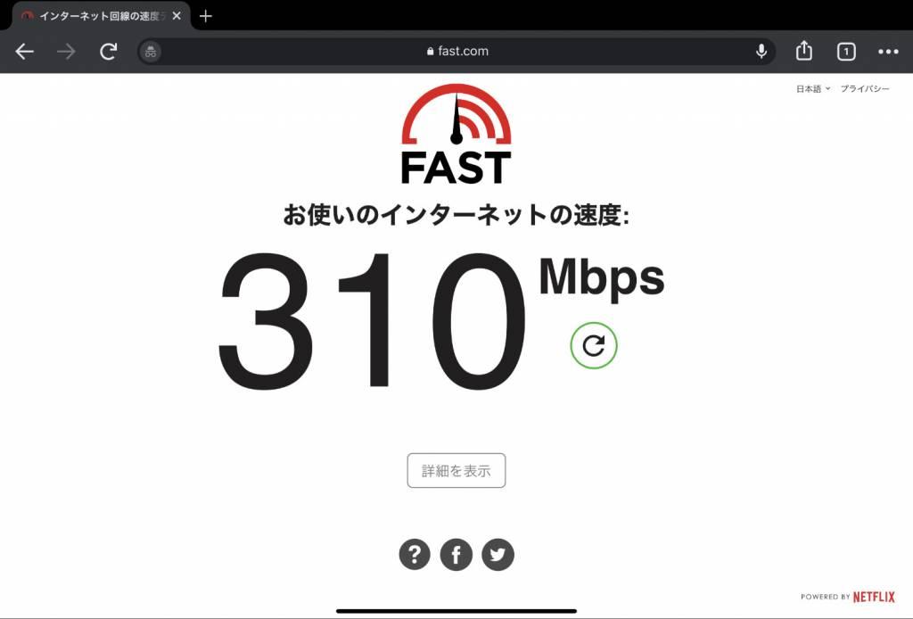 Wi-Fi6ルーターTP-Link Archer AX20の実測:iPadPro11(第3世代)