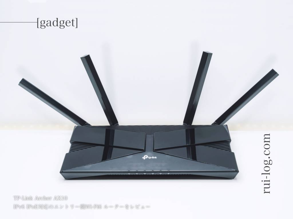 IPv6 IPoE(v6プラス)対応Wi-Fi6ルーターのエントリー機Archer AX10をルイログがレビュー