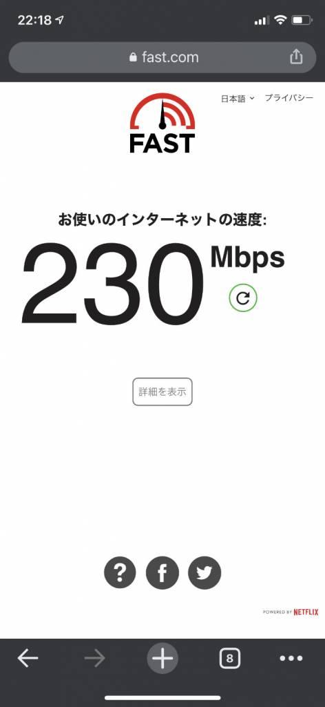 Wi-Fi6ルーターTP-Link Archer AX10のweb管理画面回線速度実測(iPhoneX)