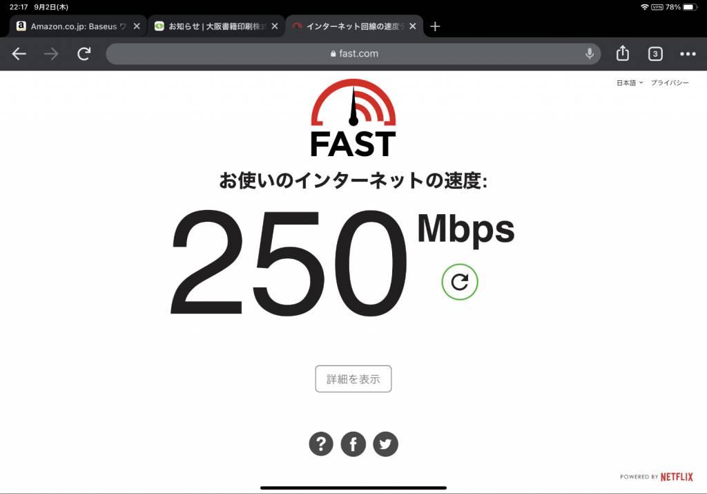 Wi-Fi6ルーターTP-Link Archer AX10のweb管理画面回線速度実測(iPad Pro11)