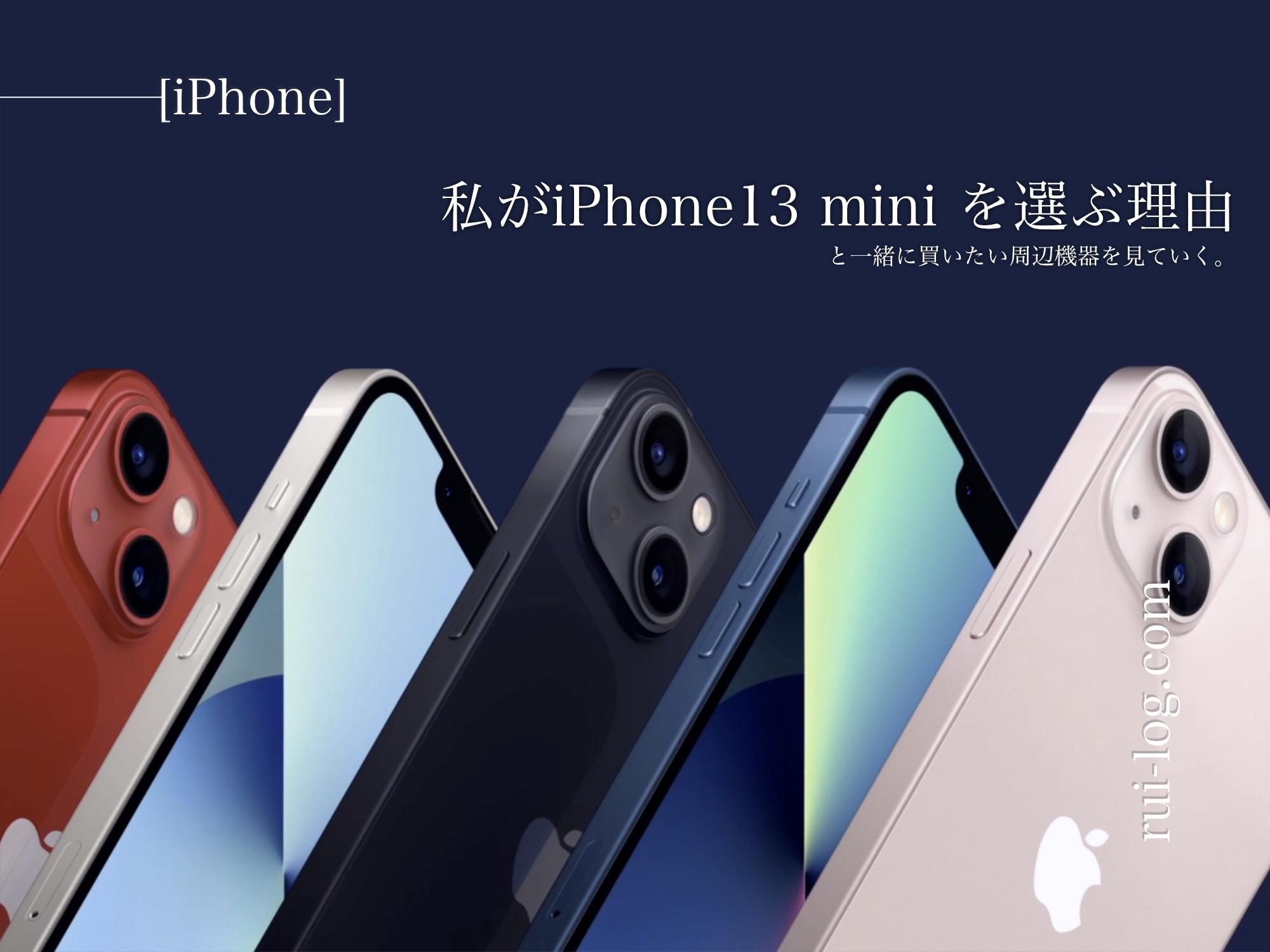 ルイログがiPhone13miniを選ぶ理由