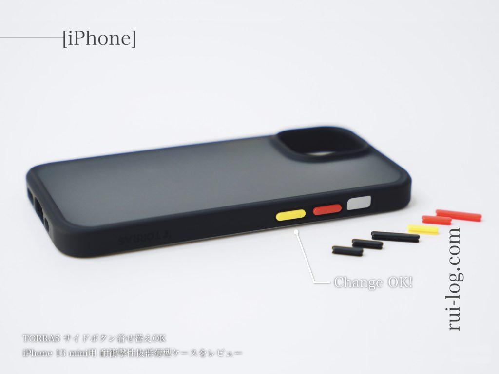 iPhone13miniの耐衝撃性抜群薄型ケースをルイログがレビュー