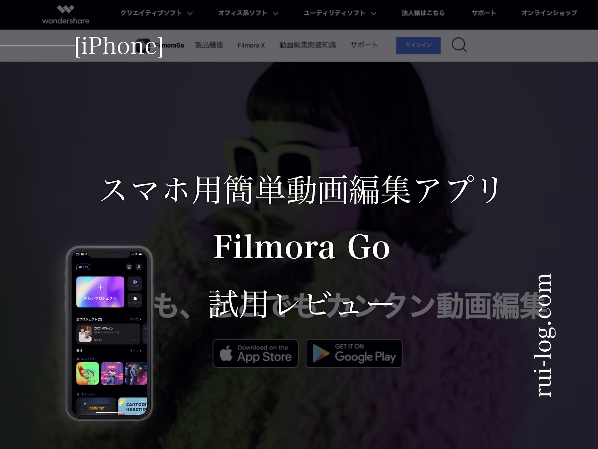 スマホ用簡単動画編集アプリFilmoraGoを試用レビュー