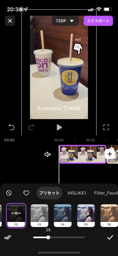 スマホ用簡単動画編集アプリFilmoraGoの操作画面