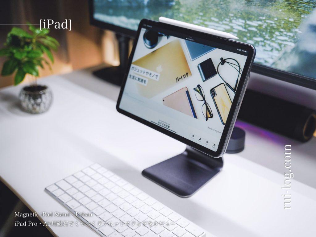 iPadPro11を磁石でくっつくタブレットスタンドにくっつけた状態