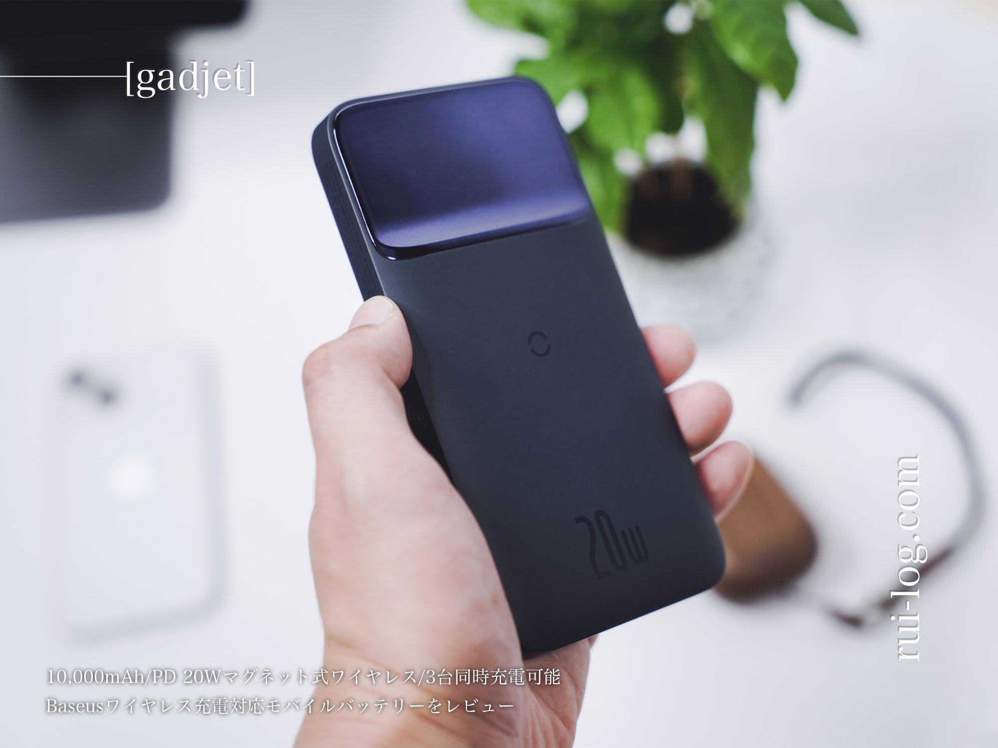 Baseusワイヤレス充電対応モバイルバッテリーをルイログがレビュー